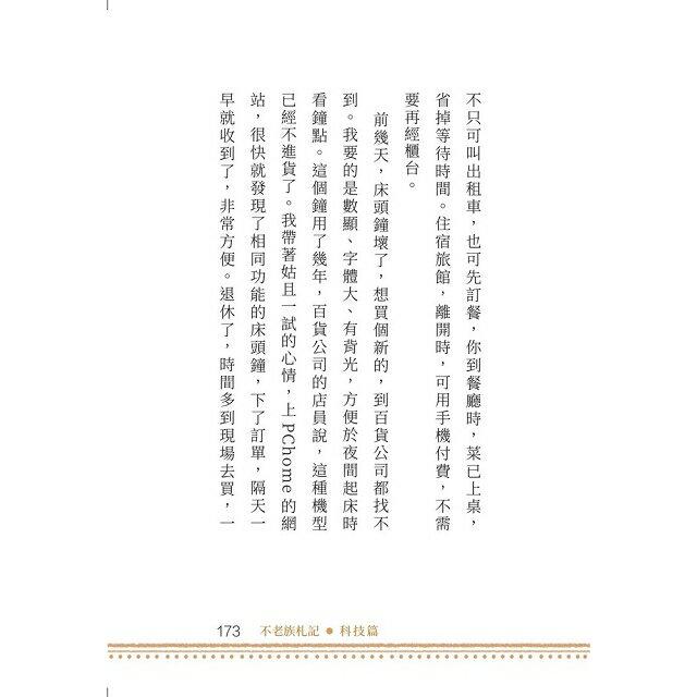 不老族札記 2