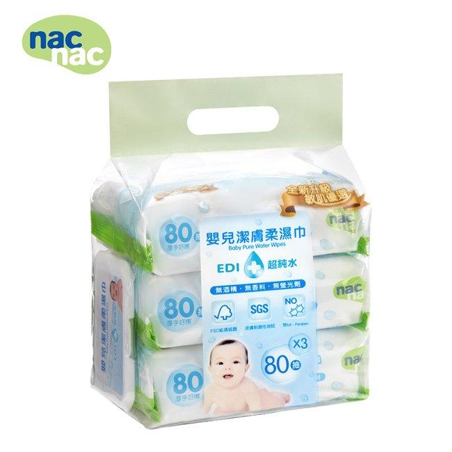 《買一送一》nac nac 超純水濕巾80抽 / 3入+蓋(好窩生活節) - 限時優惠好康折扣
