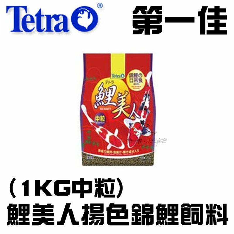 [第一佳水族寵物] T2555德國Tetra德彩 鯉美人揚色錦鯉顆粒飼料 金魚飼料 真空夾鏈袋 1KG-中粒
