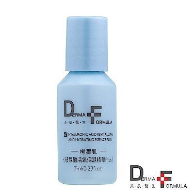 DF美肌醫生 玻尿酸活氧保濕精華Plus7ml 體驗瓶 盒裝 效期2020~淨妍美肌~