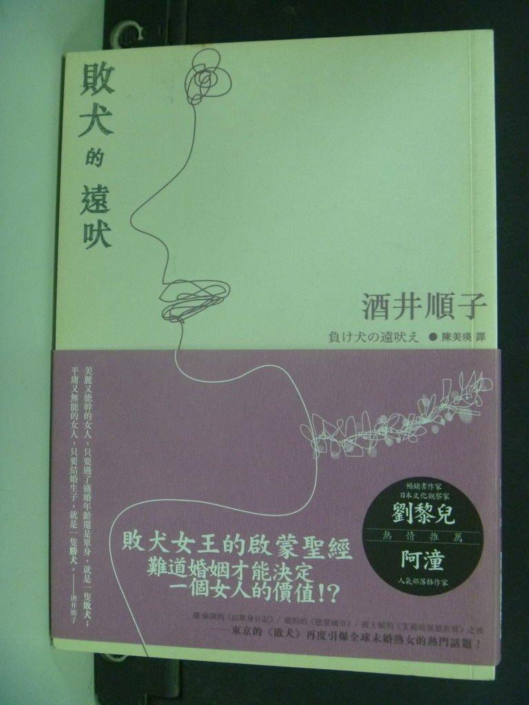 【書寶二手書T8/翻譯小說_IPI】敗犬的遠吠_陳美瑛, 酒井順子