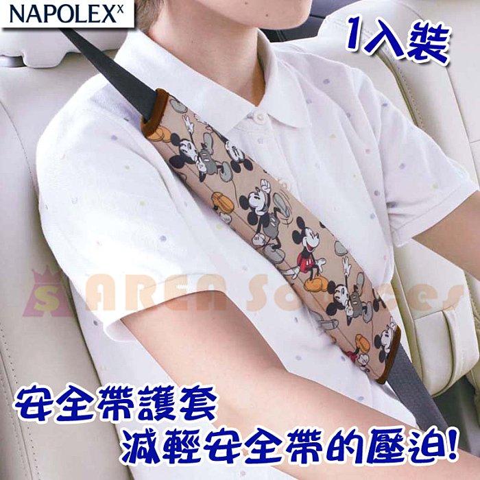 【禾宜精品】安全帶護套 - NAPOLEX 迪士尼米奇系列 WD-247 超可愛米奇 安全帶護套(1入裝)