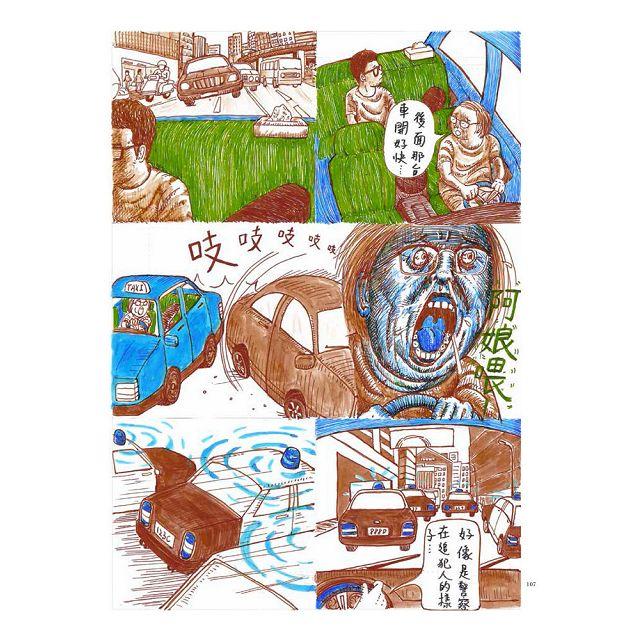 熱帶季風-Monsoon Vol.1 9