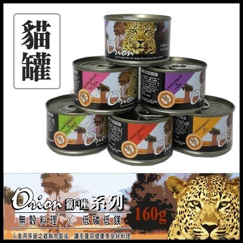 獵戶座Orion《無穀料理貓罐-》160g /人類食用食材等級 5罐325~免運