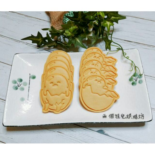 蛋黃哥造型餅乾 婚禮小物 派對點心 彌月禮盒 生日禮物