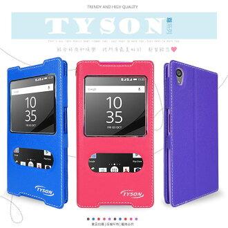 Sony Xperia X F5121 尊系列 雙視窗皮套/保護套/手機套/保護手機/免掀蓋接聽/軟殼