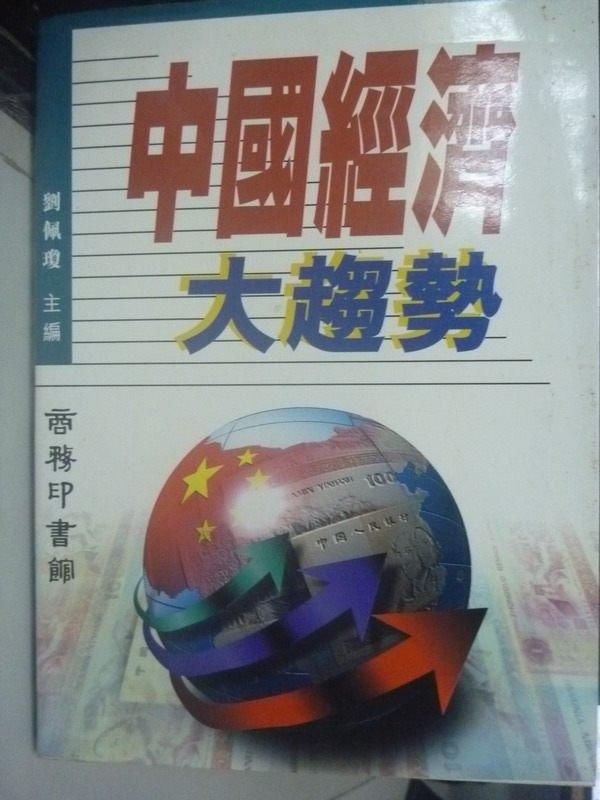 【書寶二手書T4/財經企管_PGN】中國經濟大趨勢_劉佩瓊