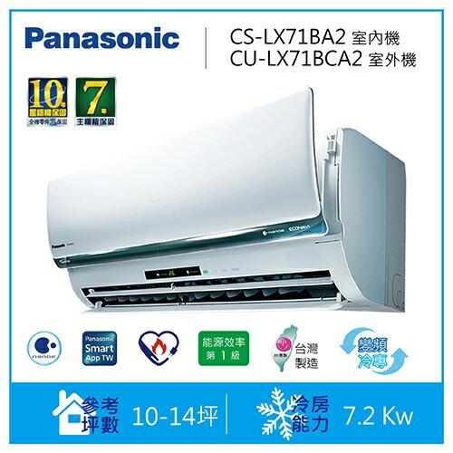 Panasonic國際牌7.2Kw冷專變頻空調CS-LX71BA2CU-LX71BCA2