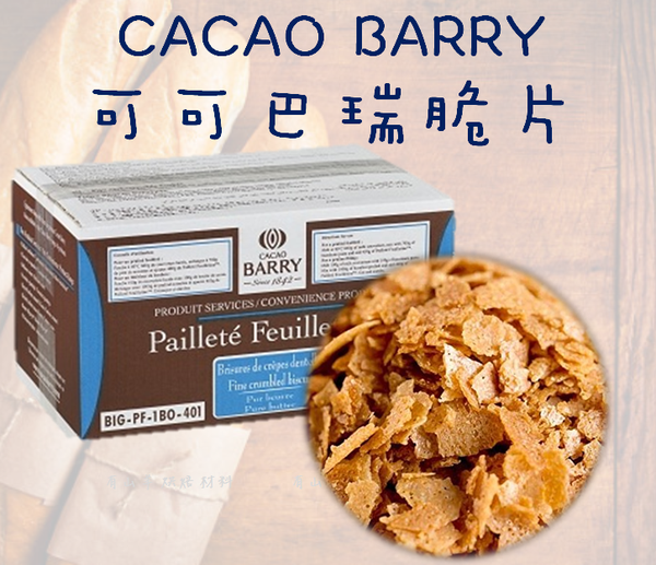 CACAOBARRY可可巴瑞脆片(200g包)