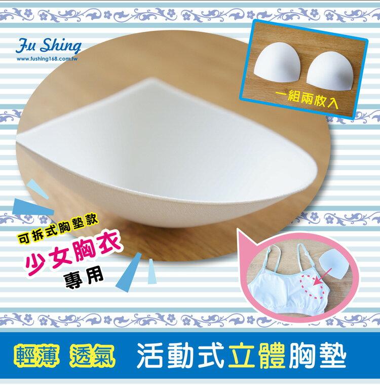 輕薄透氣/少女胸衣專用立體胸墊/台灣製造/一對2枚/白色【福星內衣】