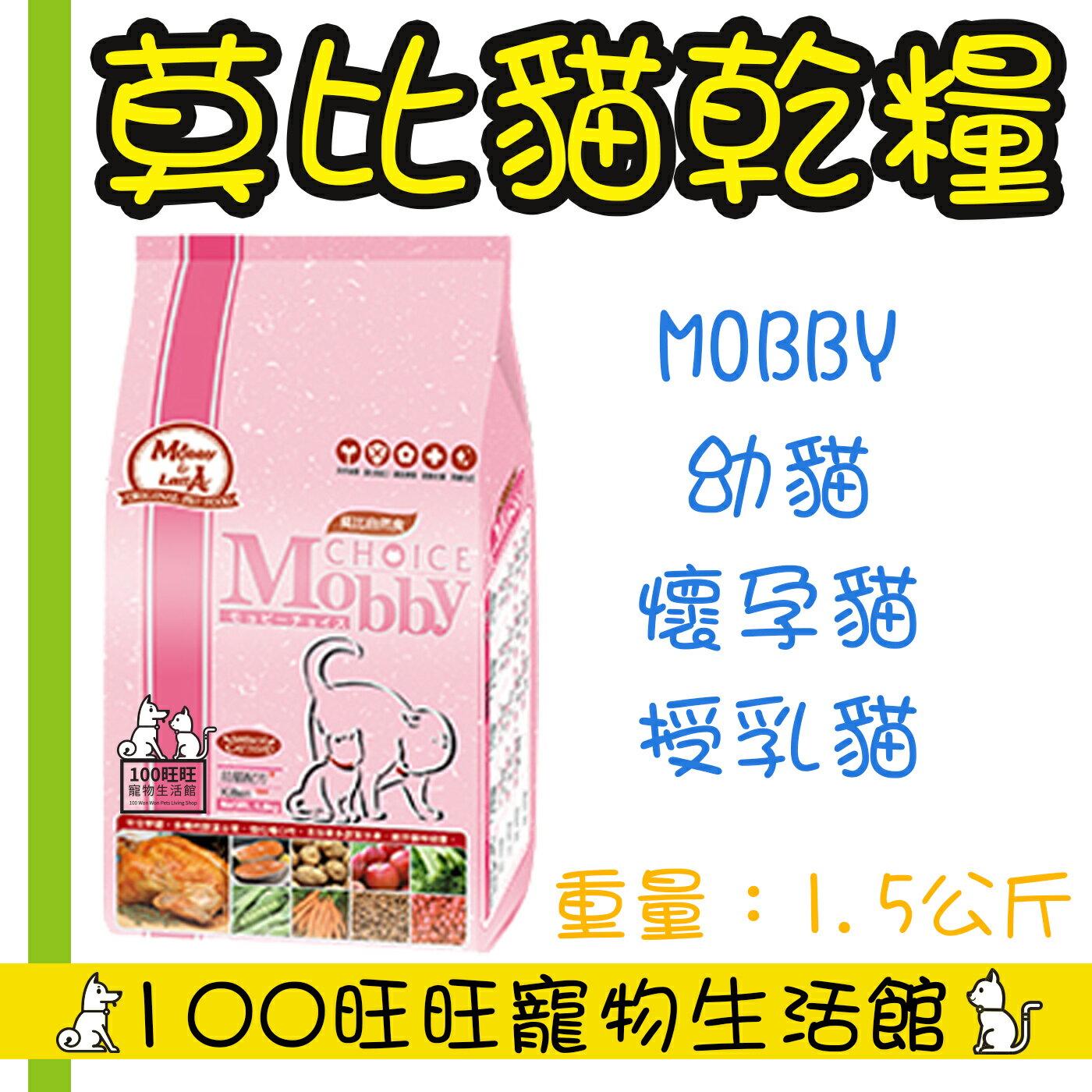 Mobby 莫比 雞肉米 幼貓懷孕貓 1.5kg
