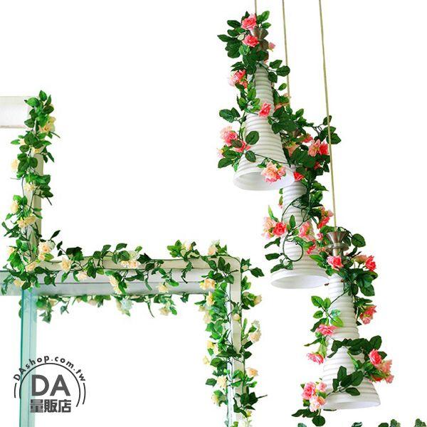 《DA量販店》2串 仿真 塑膠花 假花 造景 裝潢 婚禮 佈置 玫瑰花 藤蔓(79-3654)