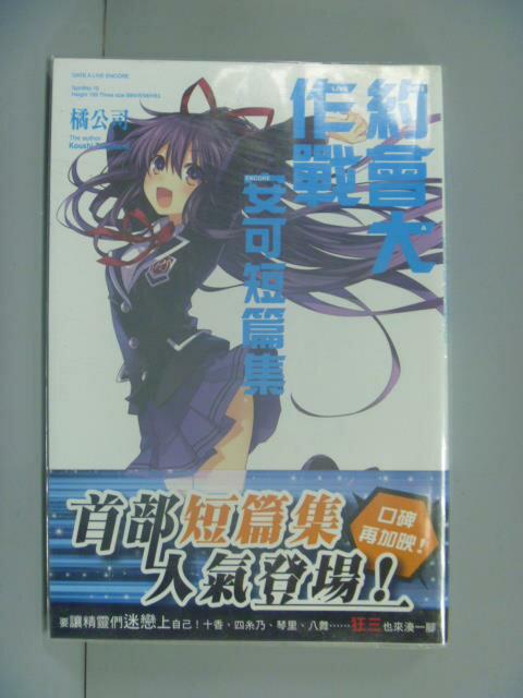 【書寶二手書T1/一般小說_GCL】約會大作戰-安可短篇集_橘公司_輕小說