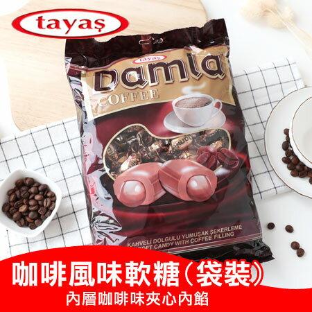 土耳其 Tayas Damla 岱瑪菈 咖啡風味軟糖 袋裝 1000g 土耳其糖果 咖啡糖 咖啡軟糖 軟糖 糖果【N102520】