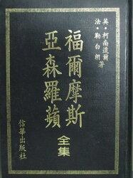 【書寶二手書T4/翻譯小說_LAD】福爾摩斯亞森羅蘋_柯南道爾&勒白朗
