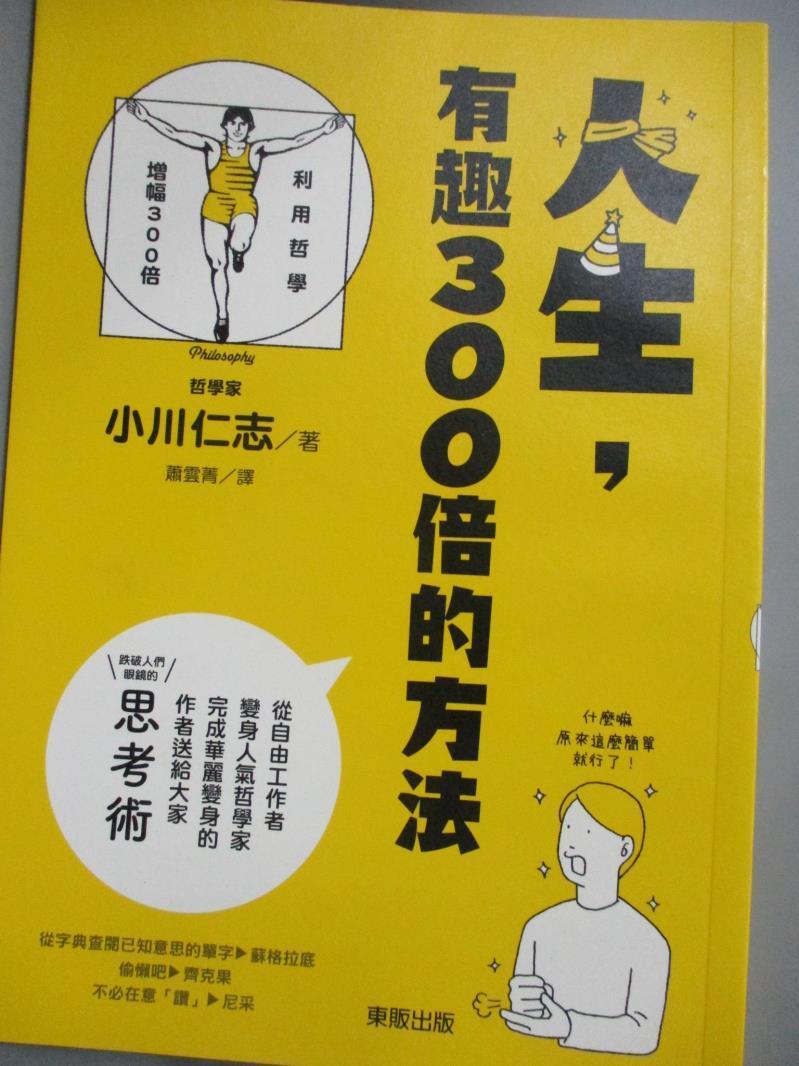 【書寶 書T1/哲學_JQM】人生,有趣300倍的方法_小川仁志