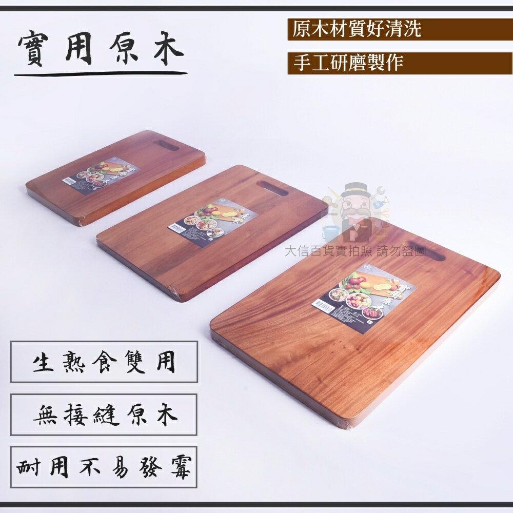 《大信百貨》實用原木 切菜板 水果沾板 瀝水 台灣製 居家 兩用沾板 多功能沾盤 切菜板