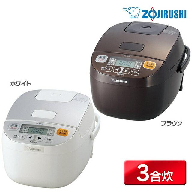 日本原裝 象印 3人份 ZOJIRUSHI NL-BA05 TA 微電腦 黑厚釜 電子鍋 小電鍋 麵包製作 0.54L 日本必買 2色