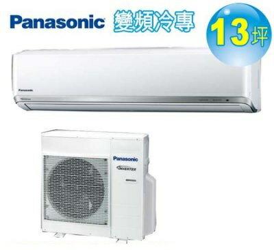 金禾家電生活美學館:國際牌《PX型變頻冷專》分離式冷氣價格(CS-PX80A2_CU-PX80CA2)《適用13坪》