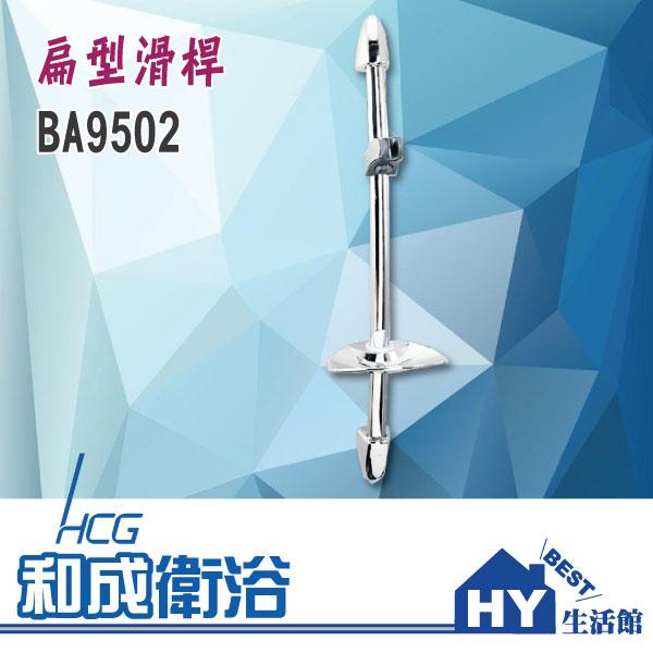 HCG 和成 BA9502 扁型滑桿 昇降桿 -《HY生活館》水電材料專賣店