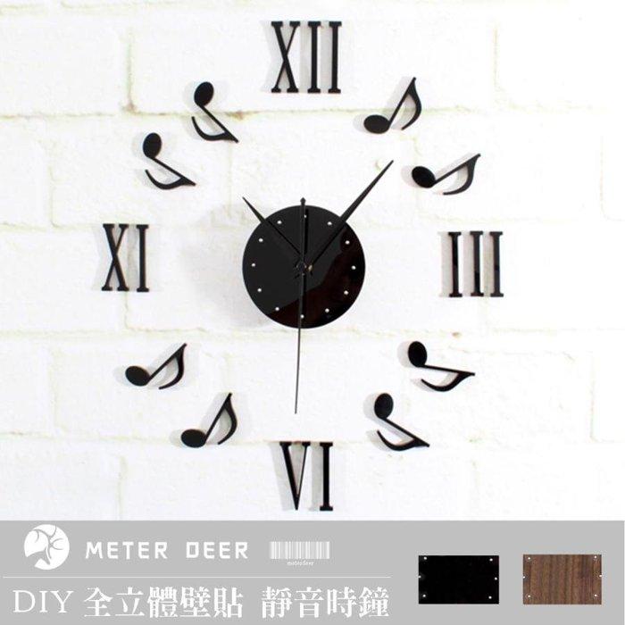 創意壁貼時鐘 DIY立體音符羅馬數字款靜音掛鐘 鏡面/桃木紋材質 時尚簡約音樂藝術裝飾浪漫時鐘