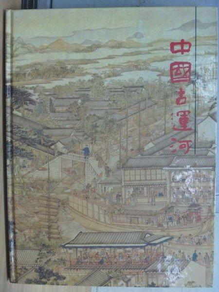 ~書寶 書T7/地理_WGA~中國古運河