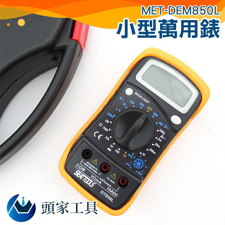 『頭家工具』小型萬用電錶大螢幕 背光 電表 電錶 電流 二極體 通斷 電阻 數據保持 電壓 小電表MET-DEM850L