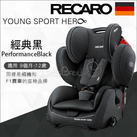 ?蟲寶寶?【德國Recaro】Young Sport Hero成長型汽車安全座椅/ 透氣阻燃布料-經典黑