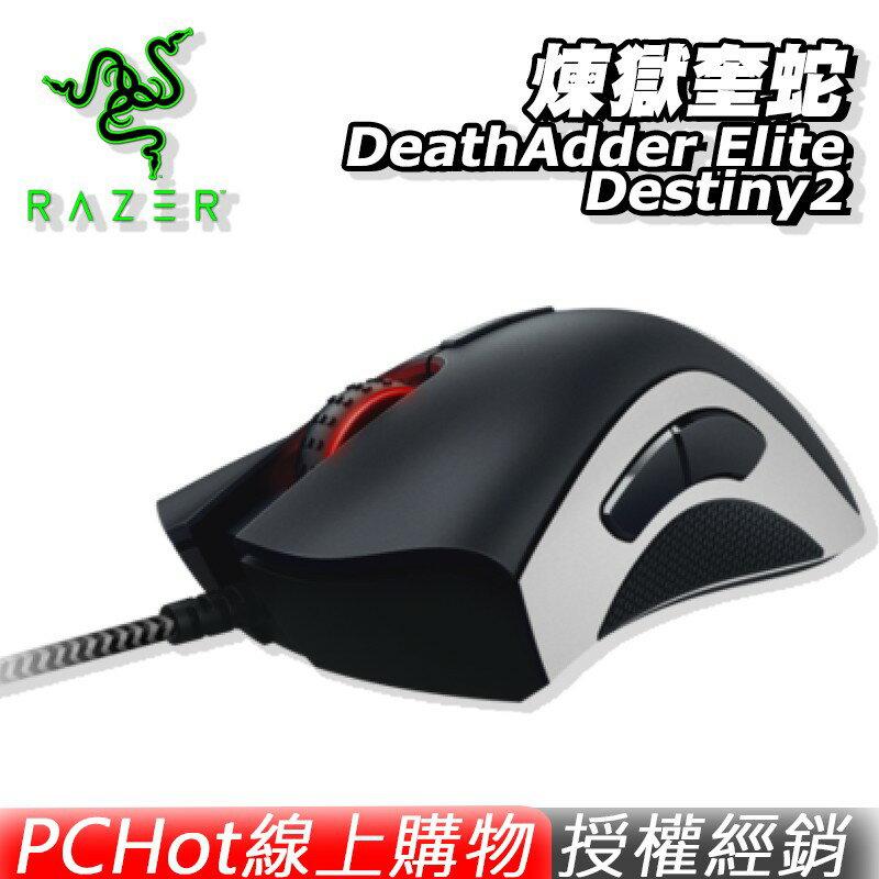 RAZER 雷蛇 DeathAdder Elite Destiny2 天命2 電競滑鼠 有線光學 16000DPI
