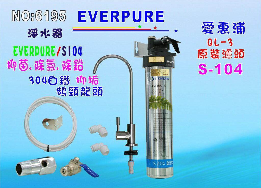 愛惠浦QL3-S104淨水器Everpure S -104濾心.濾水器.過濾器另售S100、S104、BH2、4DC、H100貨號:6196【七星淨水】
