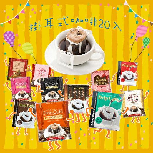 【澤井咖啡】日本原裝掛耳好咖啡系列20杯