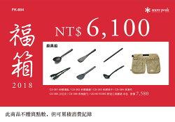 ├登山樂┤日本 Snow Peak 新春福箱 廚具組 餐具+野遊工具圍裙 UG-60100BG # FK-004