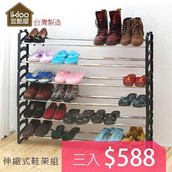 BO雜貨【YV3643】ikloo~伸縮可調式鞋架組三入組合鞋架 玄關鞋櫃 鞋子收納架 置物架 拖鞋架