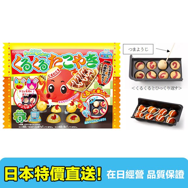 【海洋傳奇】日本Kracie 章魚燒 知育果子 日本直送 - 限時優惠好康折扣