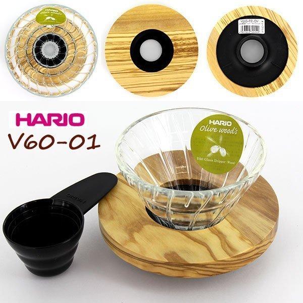 2016新款上市 日本進口 HARIO 橄欖木 玻璃錐形濾杯 V60 原木錐形濾器