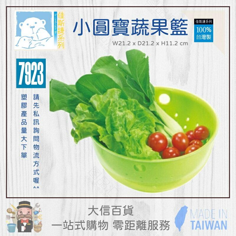 《大信百貨》佳斯捷 7923小圓寶蔬果籃 雙層瀝水籃 洗菜籃 瀝水籃 台灣製