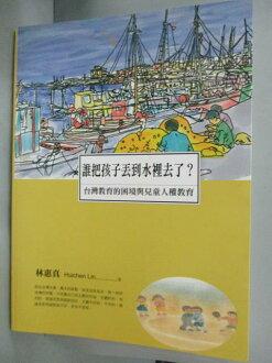 【書寶二手書T1/少年童書_YFB】誰把孩子丟到水裡去了?臺灣教育的困境與兒童人權教育_林惠真