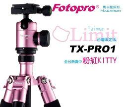 【中壢NOVA-水世界】Fotopro TX-PRO1 PRO-1+TX-PRO球型雲台 三腳架 載重12kg 公司貨