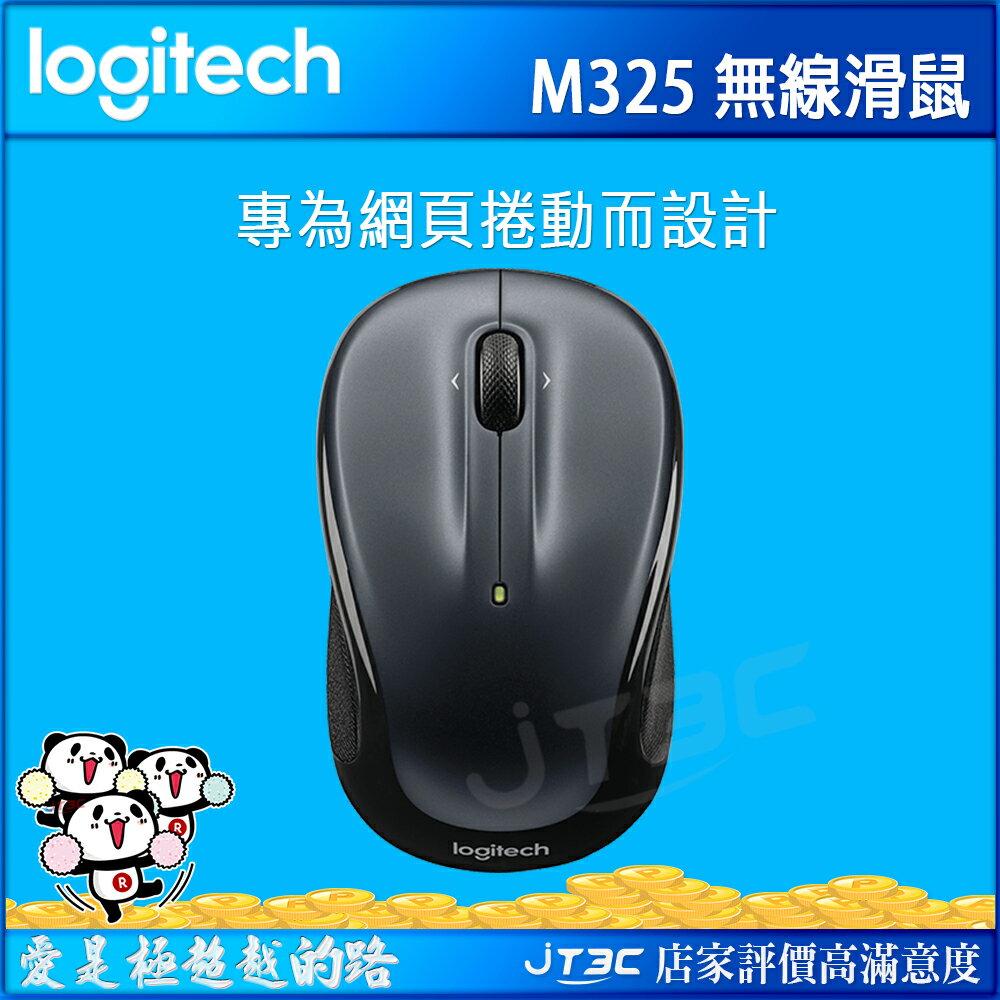 【高點數回饋】Logitech 羅技 M325 無線滑鼠 深灰