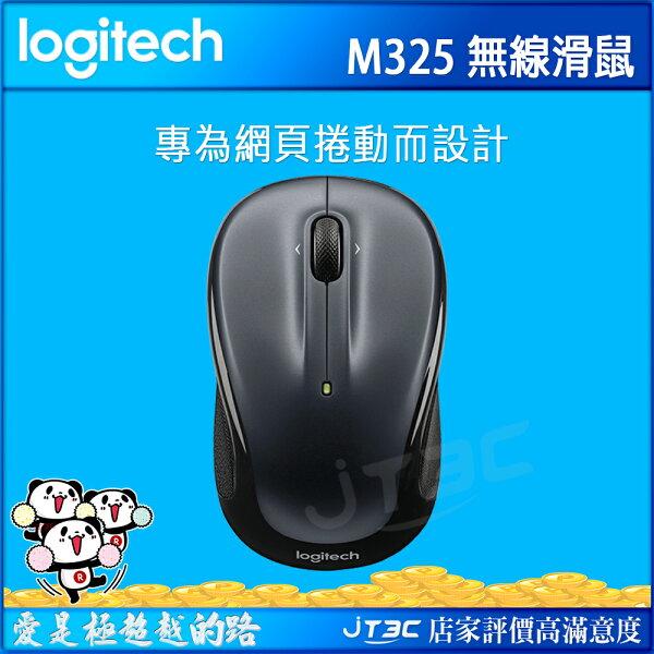 【滿3千15%回饋】Logitech羅技M325無線滑鼠深灰※回饋最高2000點