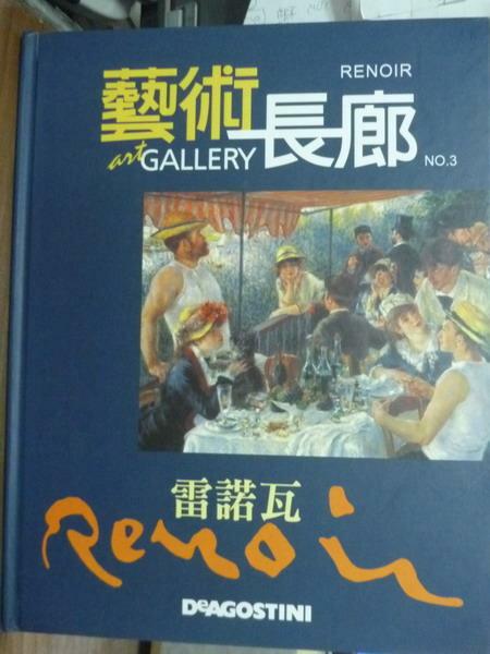 【書寶二手書T3/藝術_PJE】Renoir雷諾瓦:藝術長廊No.3_尤美玉/主編