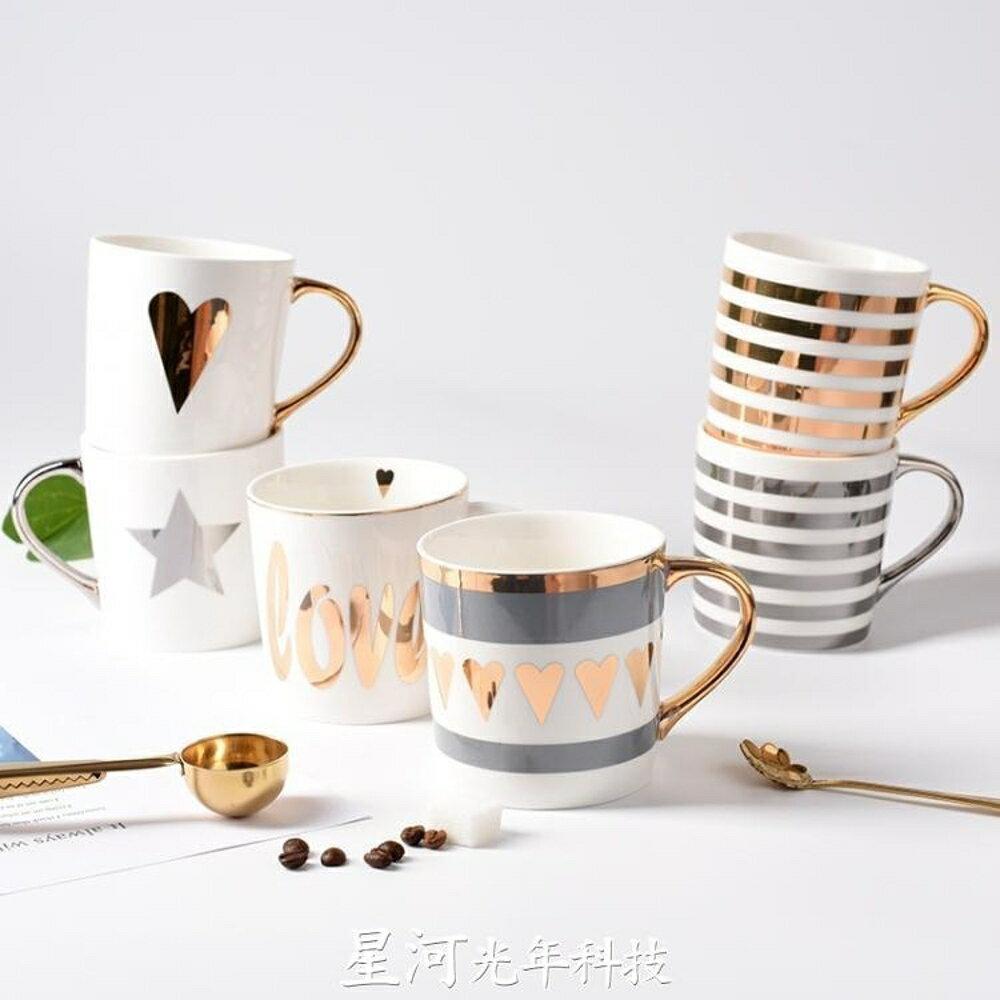 交換禮物小西家北歐描金馬克杯金色咖啡杯早餐杯牛奶杯創意情侶杯水杯全館免運 清涼一夏钜惠