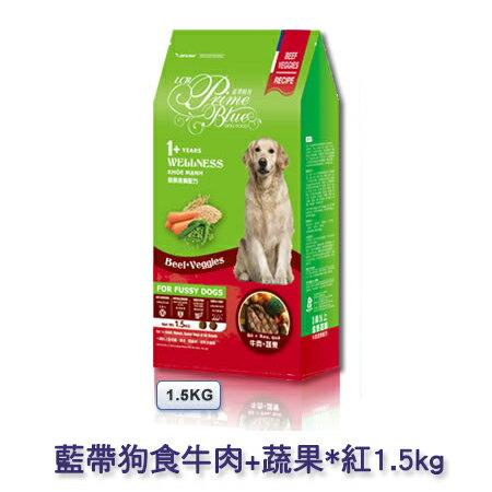 【0216零食會社】藍帶狗食(牛肉蔬果雞肉蔬果)1.5kg