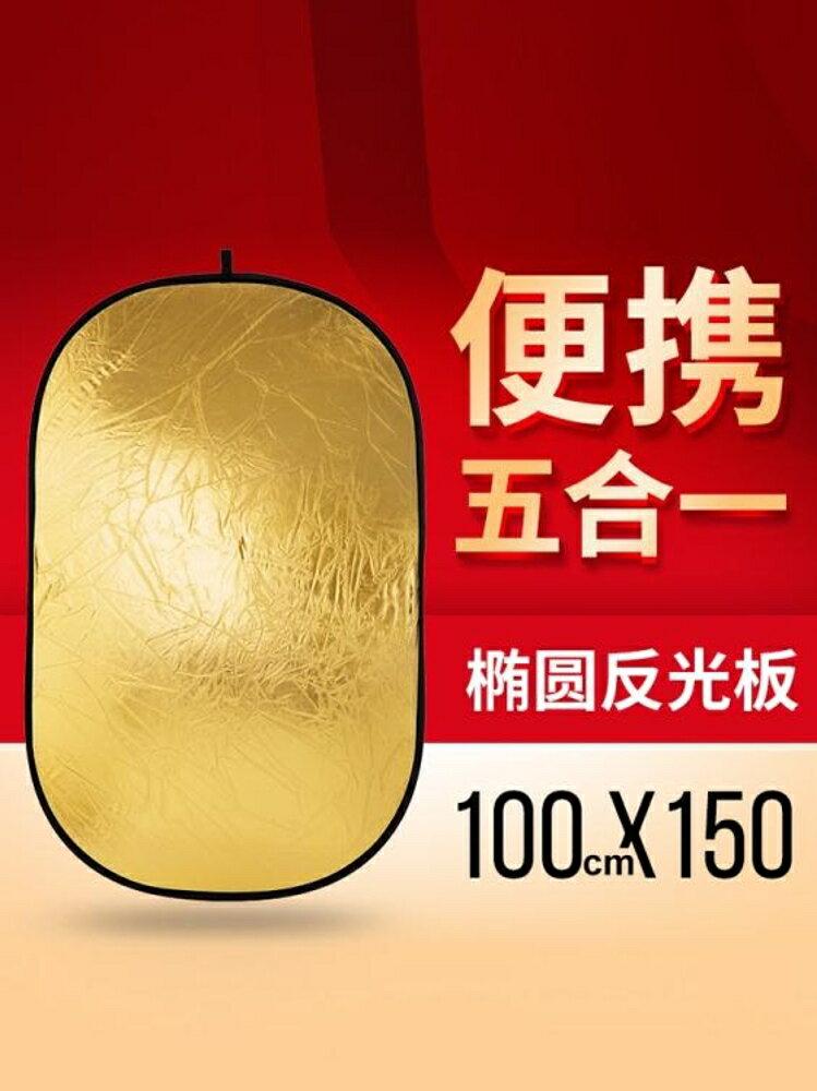 攝影擋光板 100*150cm五合一反光板便攜5色橢圓形可折疊拍照擋光板攝影補光器材 領券下定更優惠
