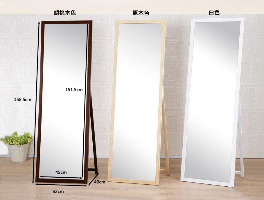 寬52實木立鏡 穿衣鏡 壁鏡 掛鏡 自拍鏡 化妝鏡 【馥葉】【型號MR1652 】