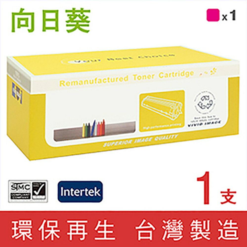 『滿額領券折』[Sunflower 向日葵]for Fuji Xerox DocuPrint C2100 / C3210DX (CT350487) 紅色環保碳粉匣(6K)