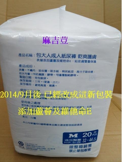 包大人防漏護膚(特級乾爽)成人紙尿褲M號 /20片 一箱6包 (多立體防漏功能)新包裝不是白包可搭濕巾看護墊使用