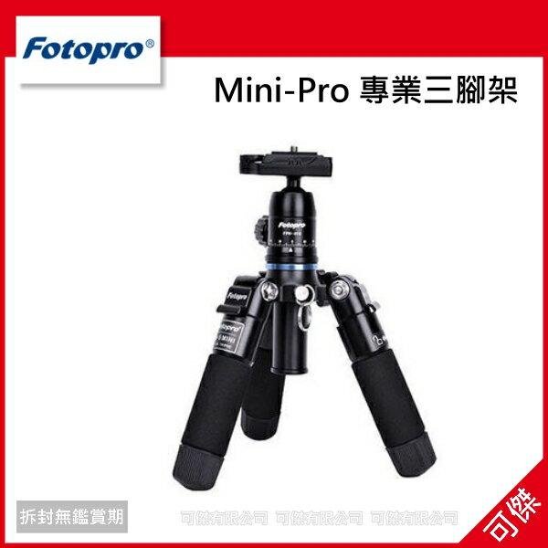FOTOPRO 富圖寶 Mini-Pro 湧蓮公司貨 M5-mini i改款 桌上型 迷你 專業三腳架