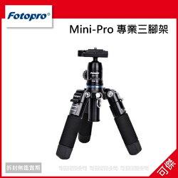 FOTOPRO Mini Pro 專業迷你腳架 湧蓮公司貨 小腳架 MINI-PRO 球型雲台 攜帶式 腳架 MINIPRO 免運 可傑