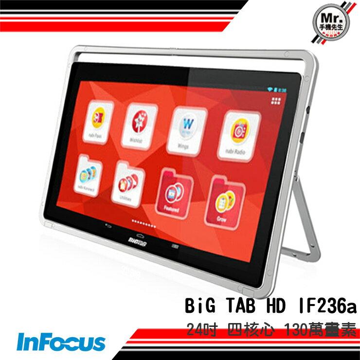 ※手機先生※追劇大平板※【InFocus】鴻海 富可視 24吋 四核心 平板電腦 BiG TAB HD (IF236a)
